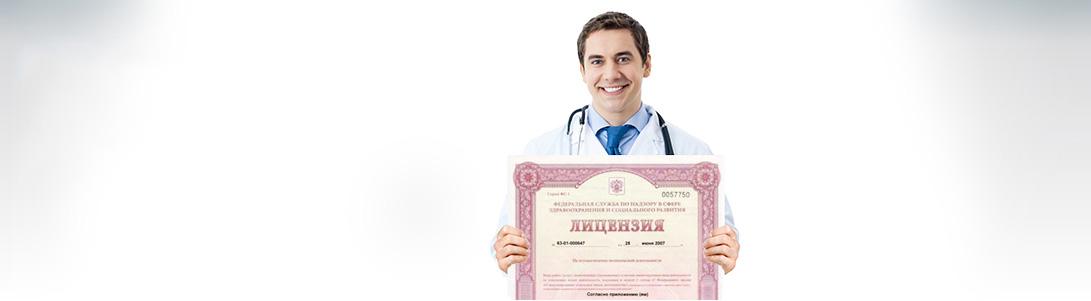 Как открыть свою клинику